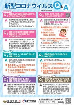 者 感染 十勝 コロナ 十勝で28人感染 新型コロナ:北海道新聞